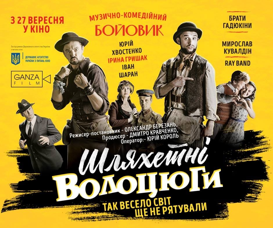 prezentaciya-filmu-shlyahetni-volocyugi-za-uchasti-yuriya-hvostenka.jpg (247.99 Kb)