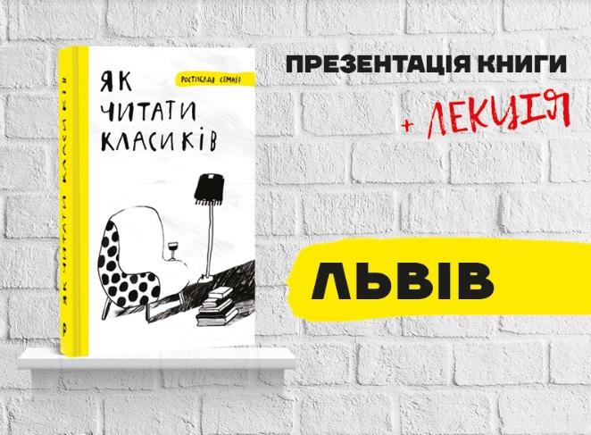 prezentaciya-knigi-rostislava-semkiva-yak-chitati-klasikiv.jpg (136.92 Kb)