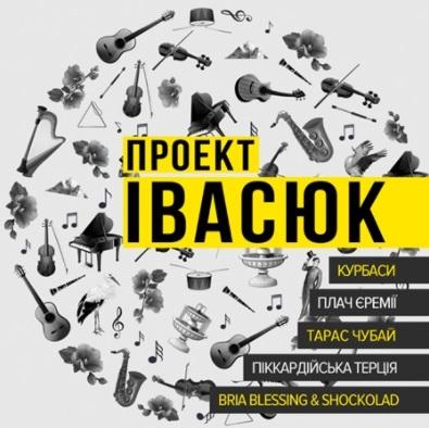 proekt_ivasyuk11.jpg (62.04 Kb)