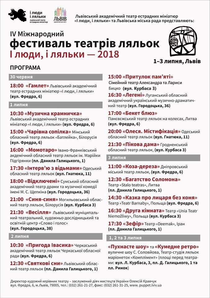 programa-iv-mizhnarodnogo-festivalyu.jpg (2.39 Kb)