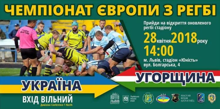 regbi_-chempionat-evropi_-nacionalna-zbirna-ukraini-proti-zbirnoi-ugorszini.jpg (120.24 Kb)
