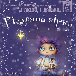 rizdvyana_zirka.jpg (41.58 Kb)