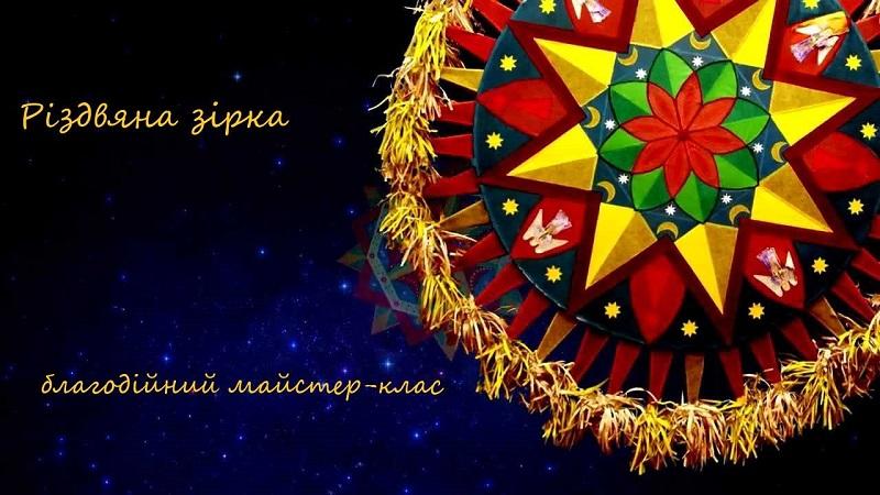 rizdvyana_zirka2019_2.jpg (138.21 Kb)