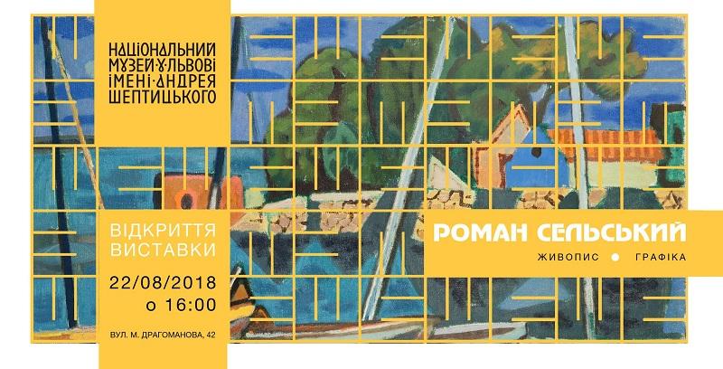 roman-selskii_-zhivopis_-grafika.jpg (161.97 Kb)