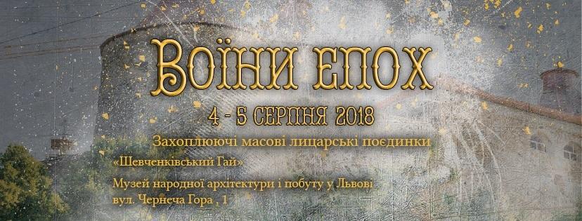 serednovichni-voini-epoh-u-shevchenkivskomu-gayu.jpg (150.28 Kb)