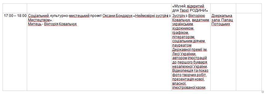 sezoni-u-potockih_-vesna12.jpg (58.51 Kb)