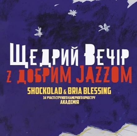 shedruy_vichir_z_jazzom.jpg (59.4 Kb)