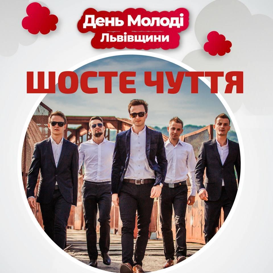 shoste_chyttya-den-molodi-na-lvivszini.jpg (190.2 Kb)