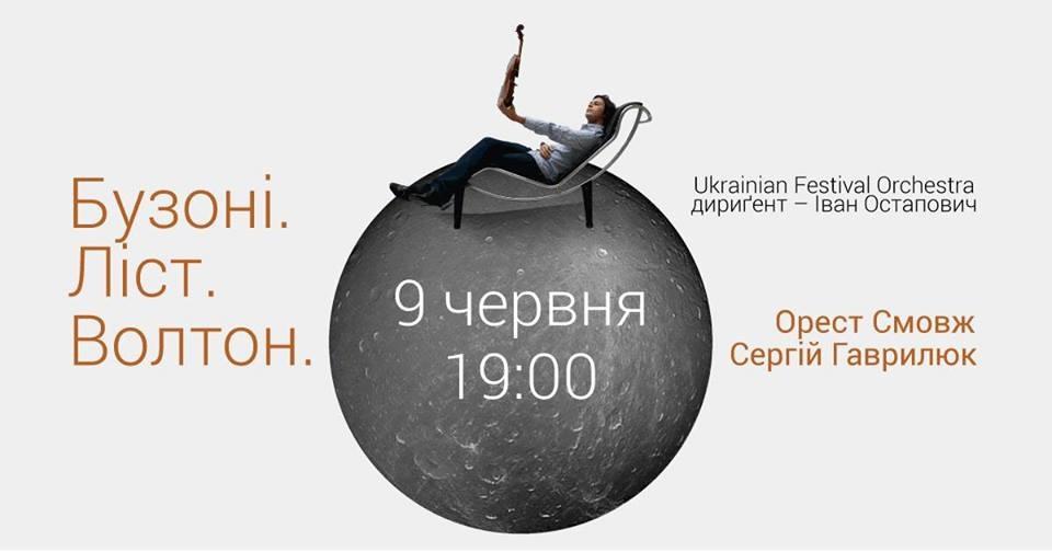 simfonichnii-koncert_-buzoni-list-volton.jpg (65.61 Kb)