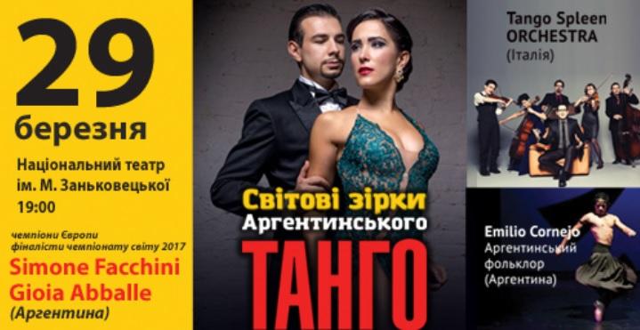 tango.jpg (90.93 Kb)