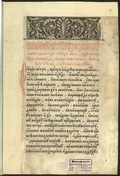 the_acts_and_the_epistles_of_the_apostles_wdl77_pdf.jpg (126.16 Kb)