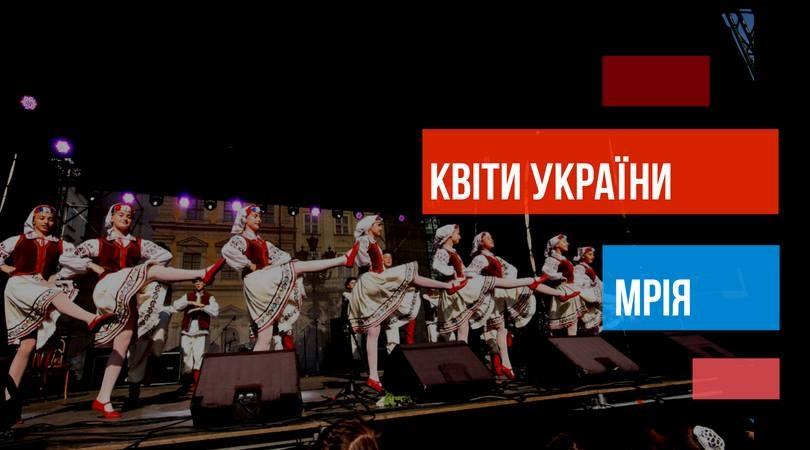 tvorchii-zvit-kvitiv-ukraini-ta-mrii.jpg (82.72 Kb)