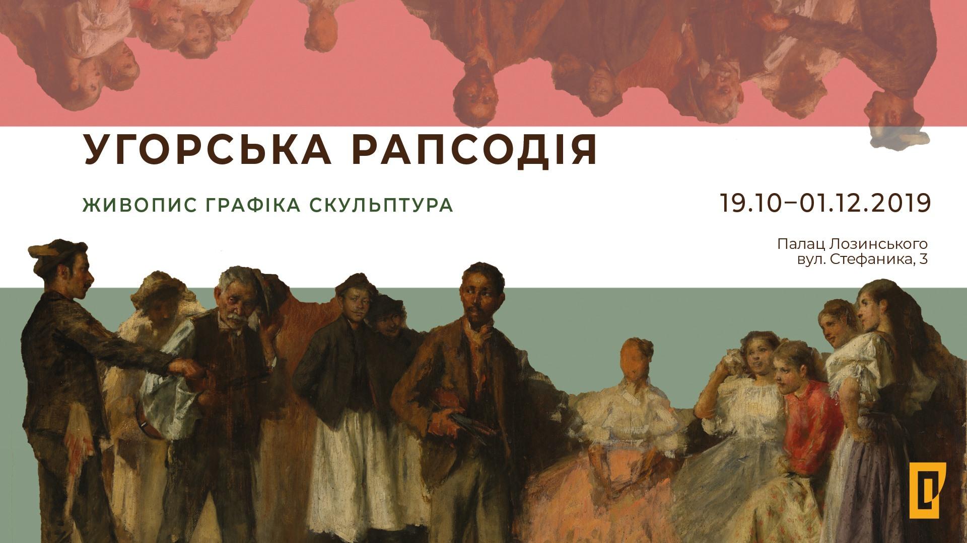 ugorska_rapsodiya_1.jpg (331.2 Kb)