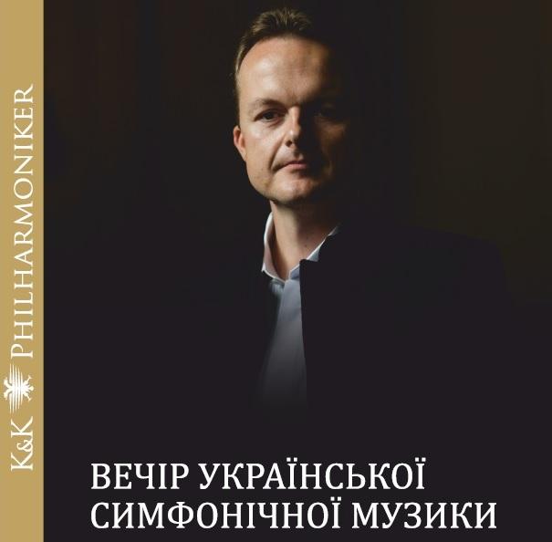 vechir-ukrainskoi-simfonichnoi-muziki.jpg (.22 Kb)
