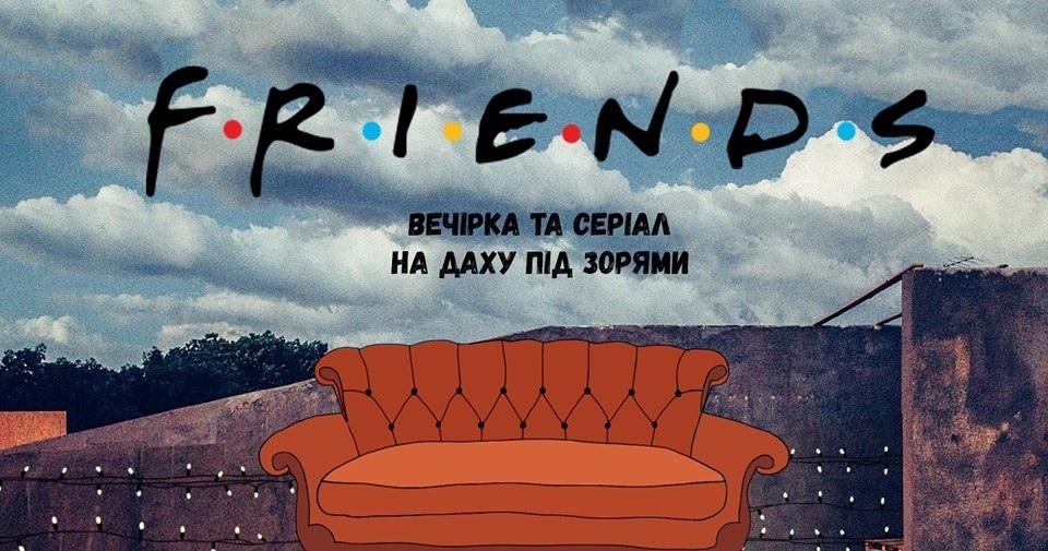 vechirka-na-dahu-friends.jpg (206.52 Kb)