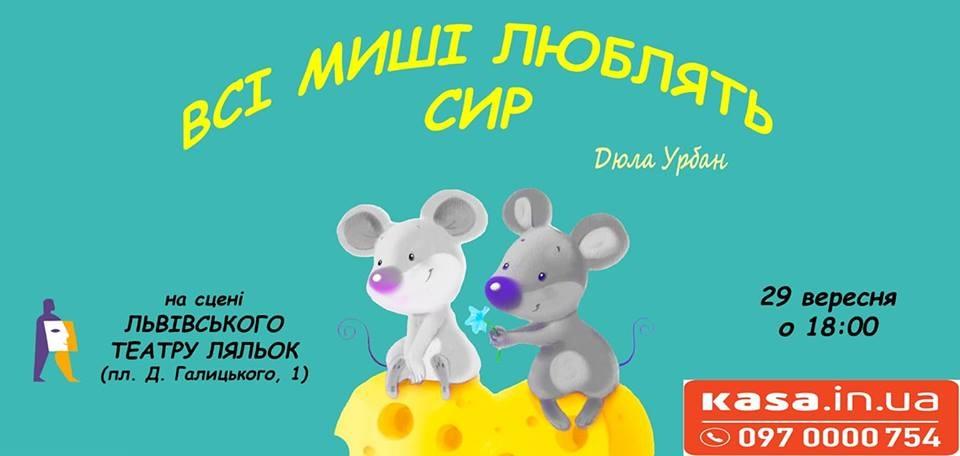 vidkrittya-iv-teatralnogo-sezonu-vsi-mishi-lyublyat-sir.jpg (67.83 Kb)