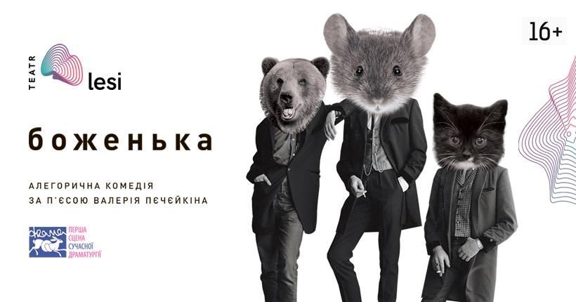 vidkrittya-sezonu-v-teatri-imeni-lesi-ukrainki-vistavoyu-bozhenka.jpg (71.5 Kb)