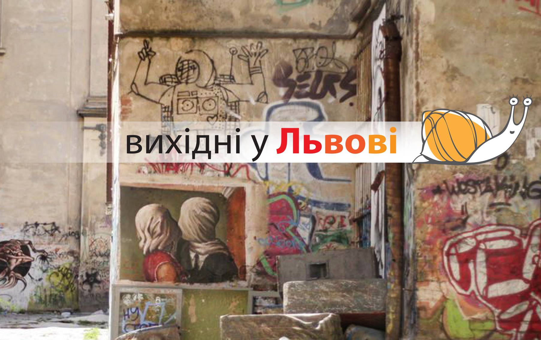 vihidni_u_lvovi.jpg (198.92 Kb)