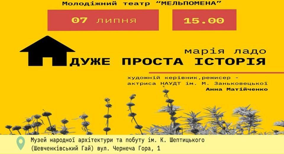 vistava-duzhe-prosta-istoriya-marii-lado_-teatr-melpomena.jpg (101.92 Kb)