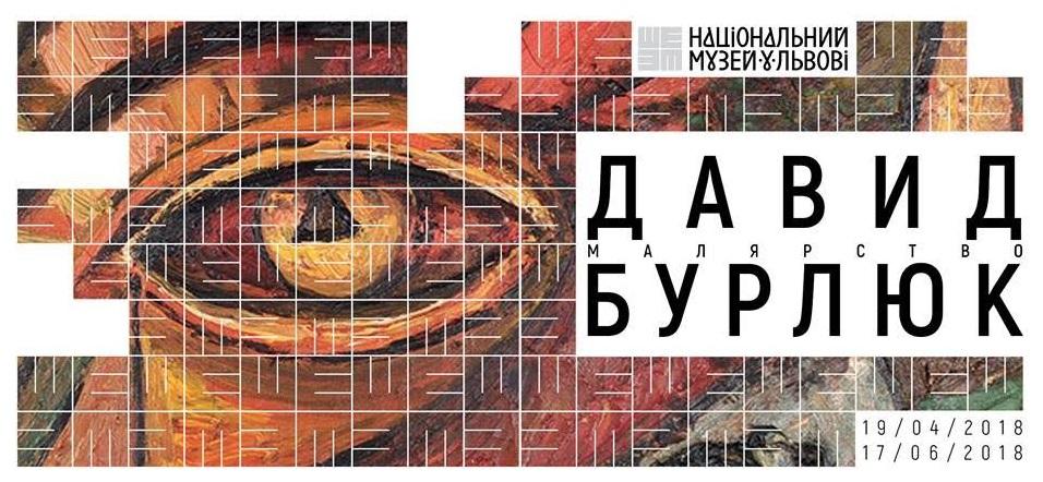 vistavka-david-burlyuk_-malyarstvo.jpg (189.77 Kb)