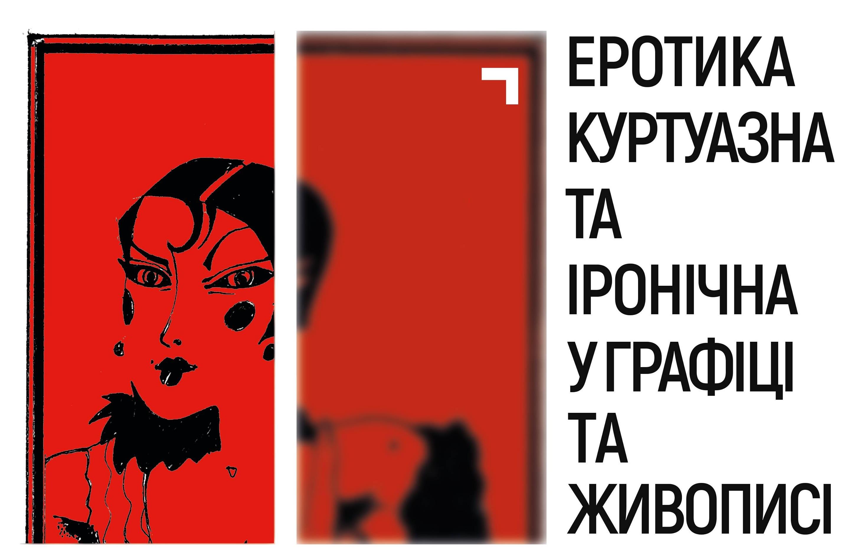 vistavka-erotika-kurtuazna-ta-ironichna-v-grafici-ta-zhivopisi.jpg (503.73 Kb)