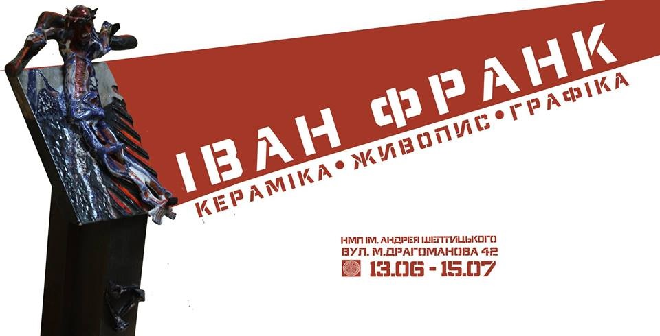 vistavka-ivan-frank-keramika_zhivopis_-grafika.jpg (86.15 Kb)