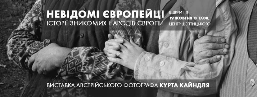 vistavka-nevidomi-evropeici-kurta-kaindlya-u-lvovi.jpg (89.08 Kb)