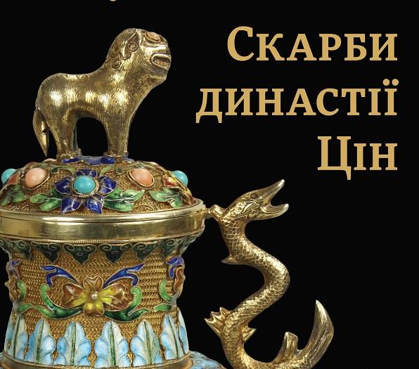 vistavka-skarbi-dinastii-cin.jpg (112.88 Kb)
