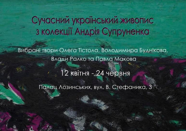 vistavka-suchasnii-zhivopis-z-kolekcii-andriya-suprunenka.jpg (156.82 Kb)