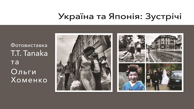 vistavka-ukraina-ta-yaponiya-zustrichi-u-lvovi.jpg (92.91 Kb)
