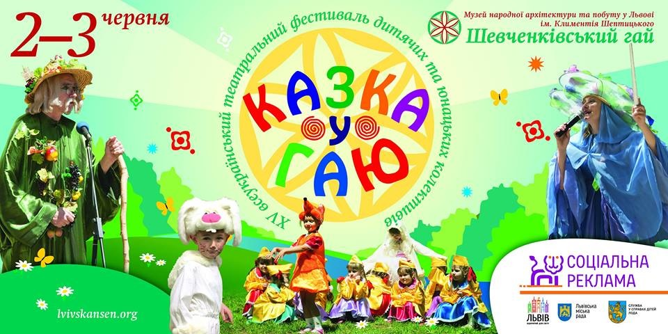 vseukrainskii-teatralnii-festival-kazka-u-gayu.jpg (170.71 Kb)