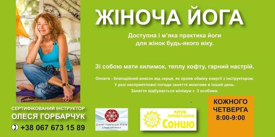 yoga-ranok-v-shevchenkivskomu-gayu.jpg (96 Kb)
