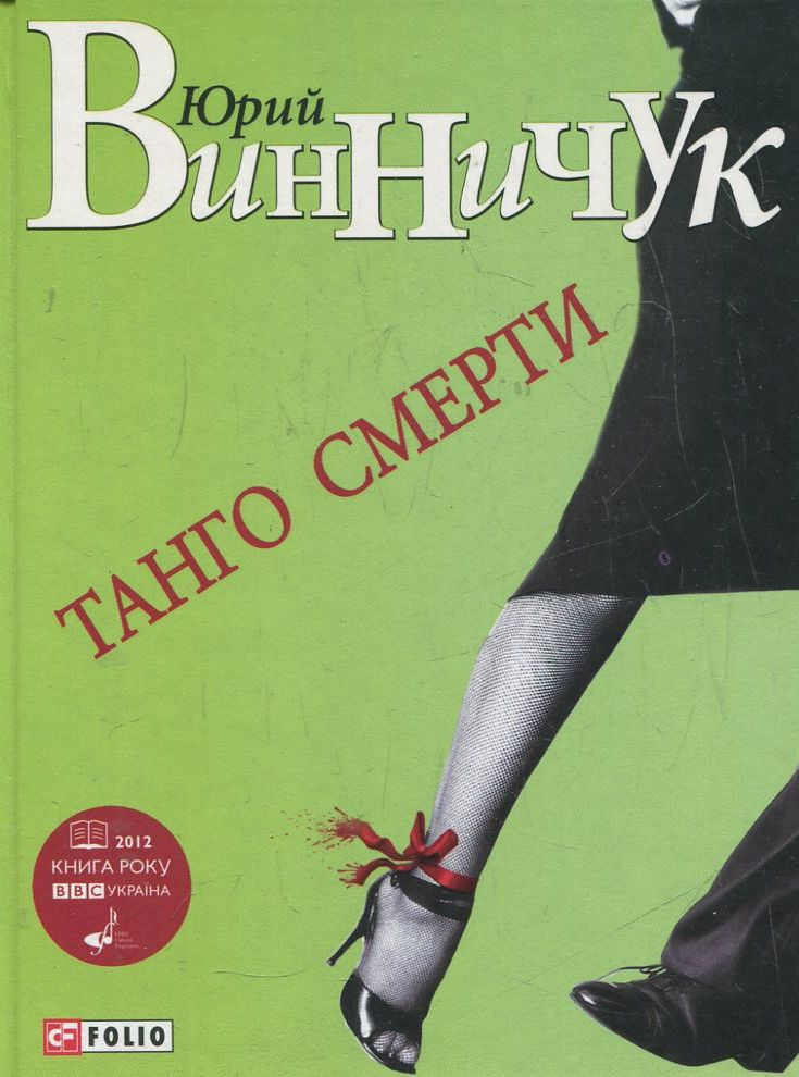yurii_vinichuk_tango_smerti.jpg (104.6 Kb)