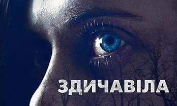 zdichavila_-treiler-ukrainskoyu.jpg (26.73 Kb)
