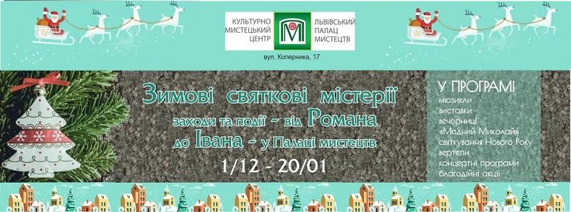 zimovi_svyata.jpg (135.41 Kb)