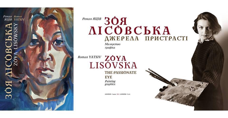 zoya-lisovska-dzherela-pristrasti_-malyarstvo-grafika.jpg (111.04 Kb)